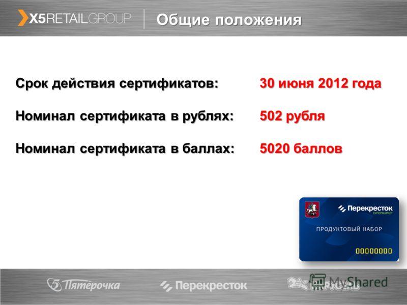 Срок действия сертификатов:30 июня 2012 года Номинал сертификата в рублях:502 рубля Номинал сертификата в баллах:5020 баллов Общие положения