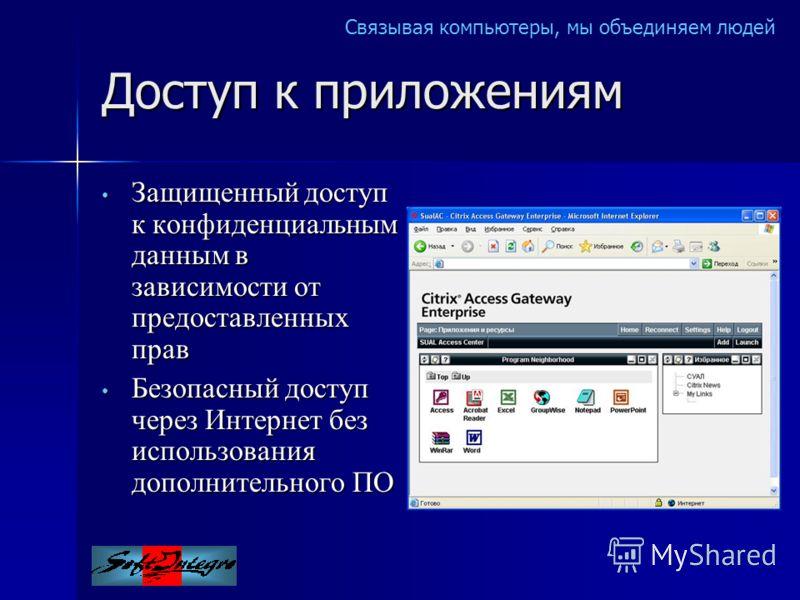 Связывая компьютеры, мы объединяем людей Доступ к приложениям Защищенный доступ к конфиденциальным данным в зависимости от предоставленных прав Защищенный доступ к конфиденциальным данным в зависимости от предоставленных прав Безопасный доступ через