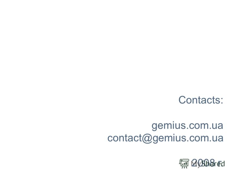 Contacts: gemius.com.ua contact@gemius.com.ua 2008 г.