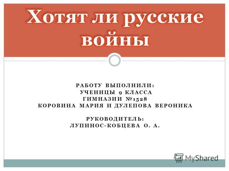 РАБОТУ ВЫПОЛНИЛИ: УЧЕНИЦЫ 9 КЛАССА ГИМНАЗИИ 1528 КОРОВИНА МАРИЯ И ДУЛЕПОВА ВЕРОНИКА РУКОВОДИТЕЛЬ: ЛУПИНОС-КОБЦЕВА О. А.