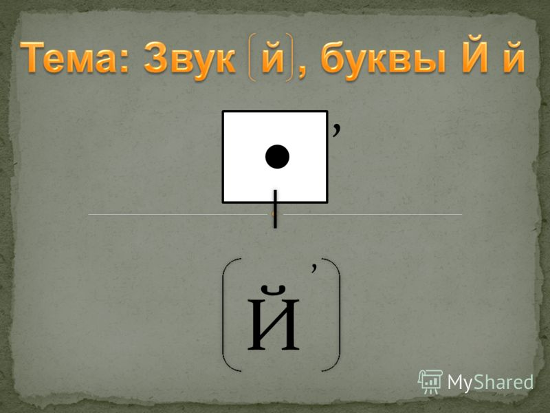 ,,, Й