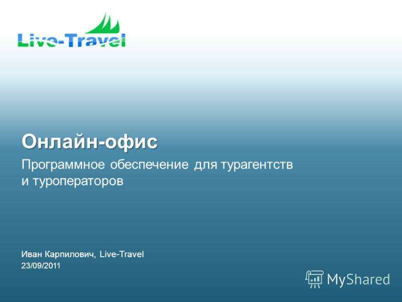 Иван Карпилович, Live-Travel 23/09/2011 Программное обеспечение для турагентств и туроператоров Онлайн-офис