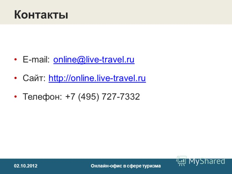 22.08.2012Онлайн-офис в сфере туризма Контакты E-mail: online@live-travel.ruonline@live-travel.ru Сайт: http://online.live-travel.ruhttp://online.live-travel.ru Телефон: +7 (495) 727-7332