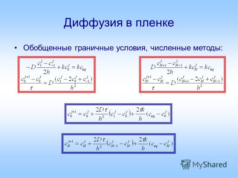 Диффузия в пленке Обобщенные граничные условия, численные методы: