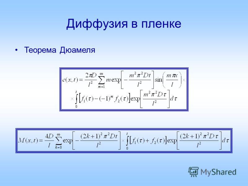 Диффузия в пленке Теорема Дюамеля