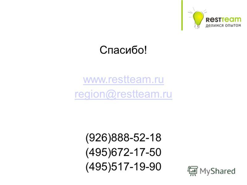 Спасибо! www.restteam.ru region@restteam.ru (926)888-52-18 (495)672-17-50 (495)517-19-90