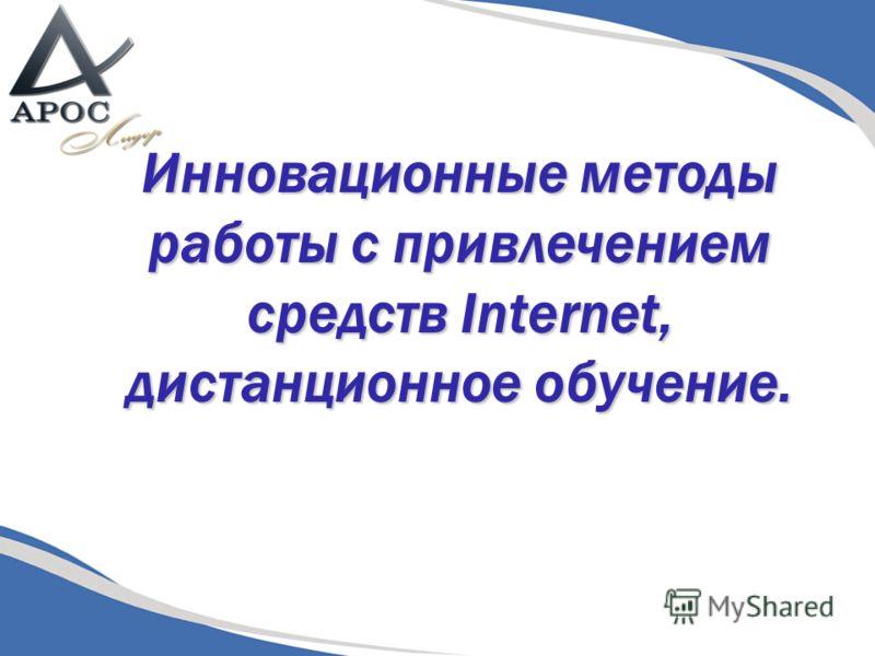 Инновационные методы работы с привлечением средств Internet, дистанционное обучение.