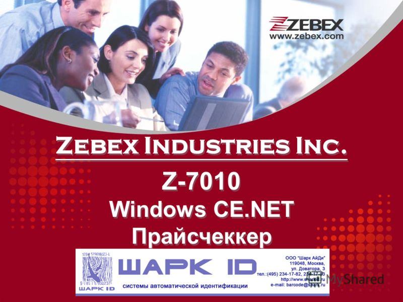 Zebex Industries Inc. Z-7010 Windows CE.NET Прайсчеккер Zebex Industries Inc. Z-7010 Windows CE.NET Прайсчеккер