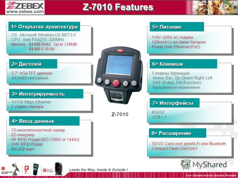 Z-7010 Features Z-7010 - 1D многоплоскостной сканер - 2D имиджер - HF RFID Ридер (ISO-15693 or 14443) - UHF RFID Ридер - RS-232 порт - 1D многоплоскостной сканер - 2D имиджер - HF RFID Ридер (ISO-15693 or 14443) - UHF RFID Ридер - RS-232 порт 4> Ввод
