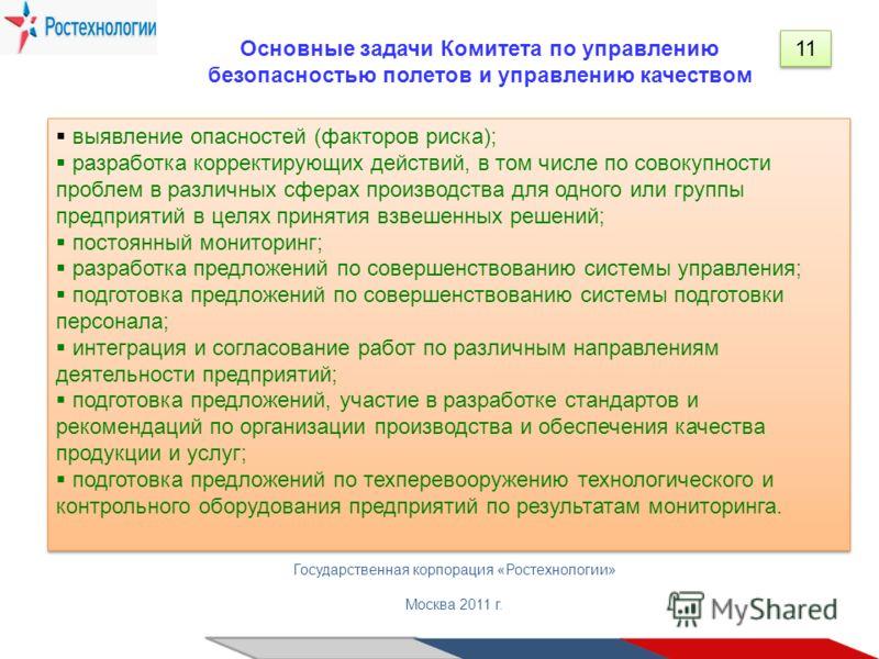 Государственная корпорация «Ростехнологии» Москва 2011 г. Основные задачи Комитета по управлению безопасностью полетов и управлению качеством выявление опасностей (факторов риска); разработка корректирующих действий, в том числе по совокупности пробл