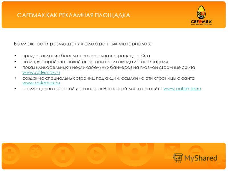 Возможности размещения электронных материалов: предоставление бесплатного доступа к странице сайта позиция второй стартовой страницы после ввода логина/пароля показ кликабельных и некликабельных баннеров на главной странице сайта www.cafemax.ru www.c