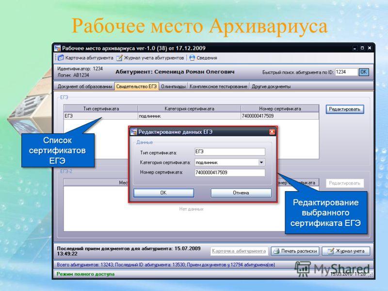 Рабочее место Архивариуса Список сертификатов ЕГЭ Редактирование выбранного сертификата ЕГЭ