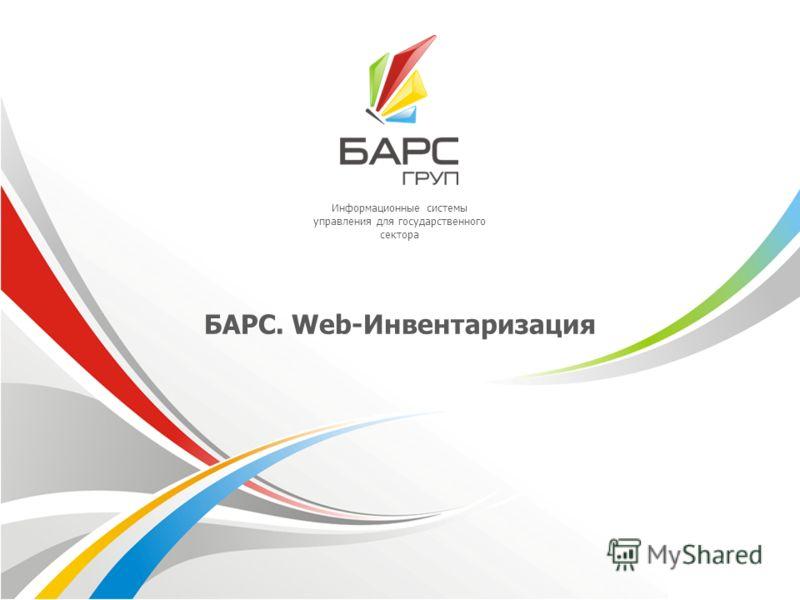 БАРС. Web-Инвентаризация Информационные системы управления для государственного сектора