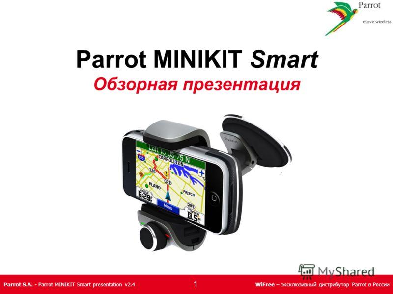 Parrot S.A. - Parrot MINIKIT Smart presentation v2.4WiFree – эксклюзивный дистрибутор Parrot в России Parrot MINIKIT Smart Обзорная презентация 1