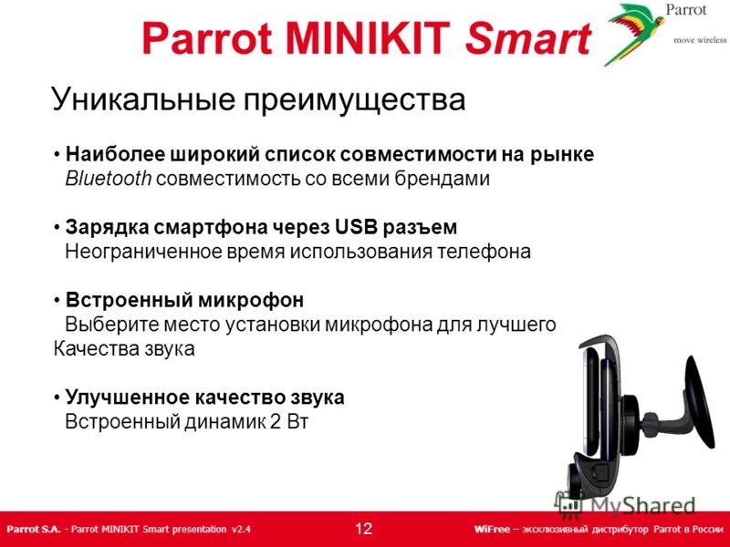 Parrot S.A. - Parrot MINIKIT Smart presentation v2.4WiFree – эксклюзивный дистрибутор Parrot в России Уникальные преимущества Наиболее широкий список совместимости на рынке Bluetooth совместимость со всеми брендами Зарядка смартфона через USB разъем