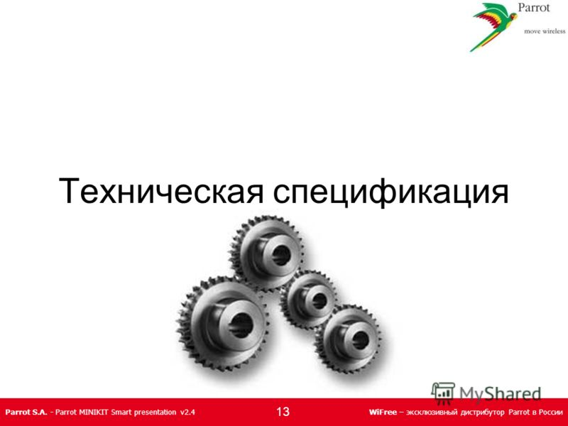 Parrot S.A. - Parrot MINIKIT Smart presentation v2.4WiFree – эксклюзивный дистрибутор Parrot в России Техническая спецификация 13