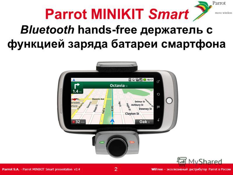 Parrot S.A. - Parrot MINIKIT Smart presentation v2.4WiFree – эксклюзивный дистрибутор Parrot в России Parrot MINIKIT Smart Bluetooth hands-free держатель с функцией заряда батареи смартфона 2