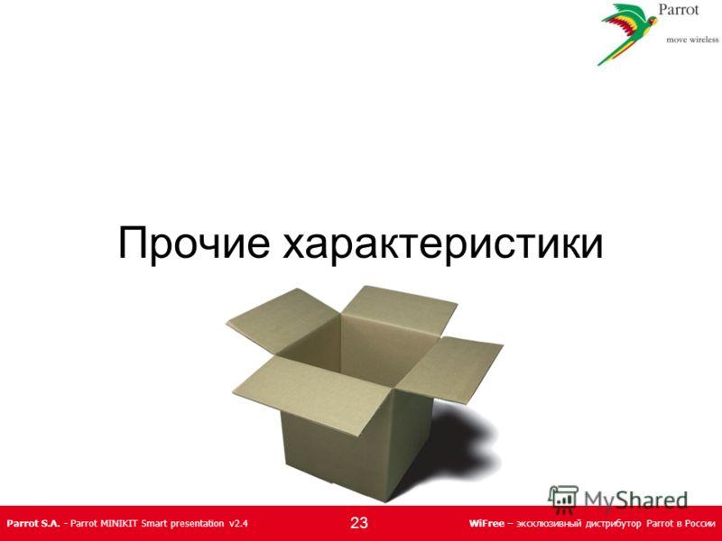 Parrot S.A. - Parrot MINIKIT Smart presentation v2.4WiFree – эксклюзивный дистрибутор Parrot в России Прочие характеристики 23