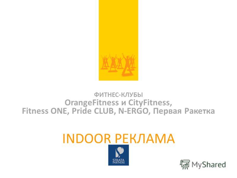 ФИТНЕС-КЛУБЫ OrangeFitness и CityFitness, Fitness ONE, Pride CLUB, N-ERGO, Первая Ракетка INDOOR РЕКЛАМА