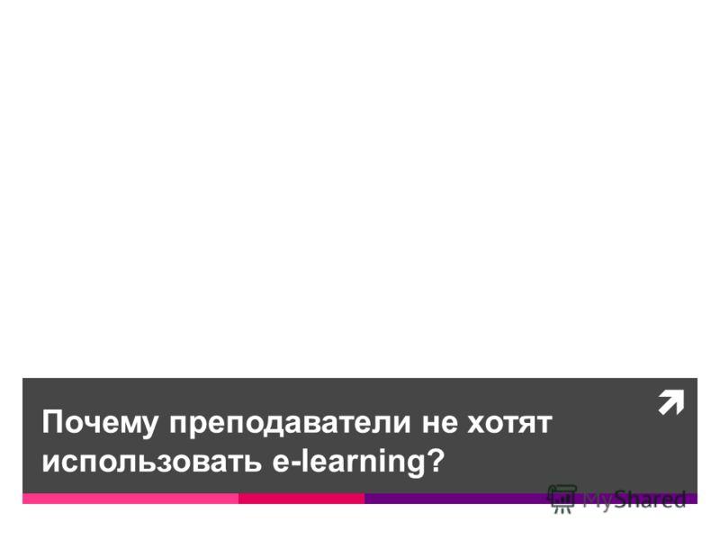 Почему преподаватели не хотят использовать e-learning?