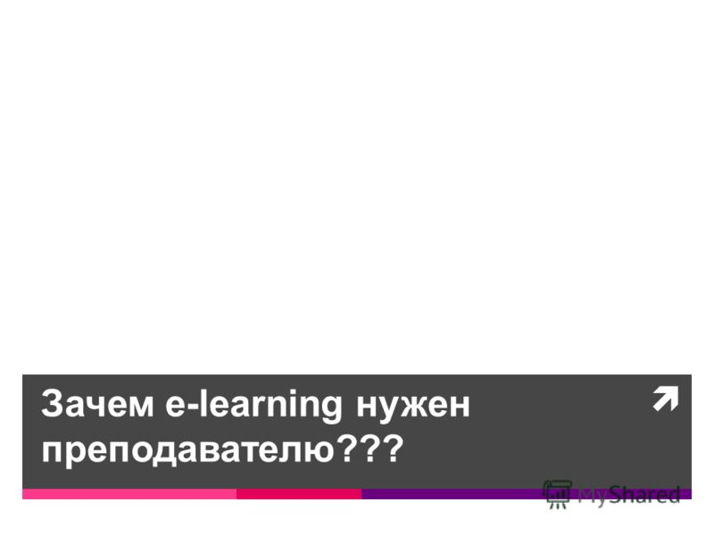 Зачем e-learning нужен преподавателю???