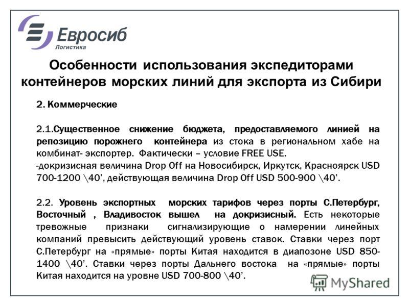 2. Коммерческие 2.1.Существенное снижение бюджета, предоставляемого линией на репозицию порожнего контейнера из стока в региональном хабе на комбинат- экспортер. Фактически – условие FREE USE. -докризисная величина Drop Off на Новосибирск, Иркутск, К