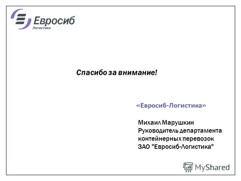«Евросиб-Логистика» Михаил Марушкин Руководитель департамента контейнерных перевозок ЗАО Евросиб-Логистика Спасибо за внимание!