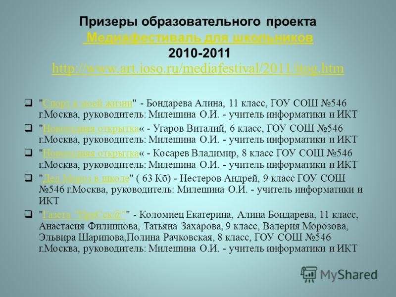 Призеры образовательного проекта Медиафестиваль для школьников 2010-2011 Медиафестиваль для школьников http://www.art.ioso.ru/mediafestival/2011/itog.htm
