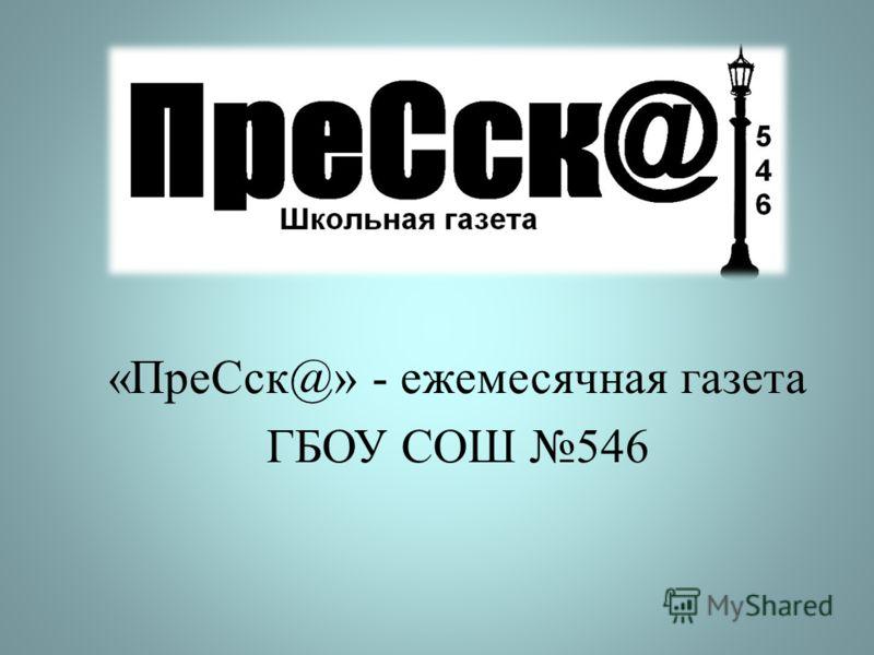 «ПреСск@» - ежемесячная газета ГБОУ СОШ 546