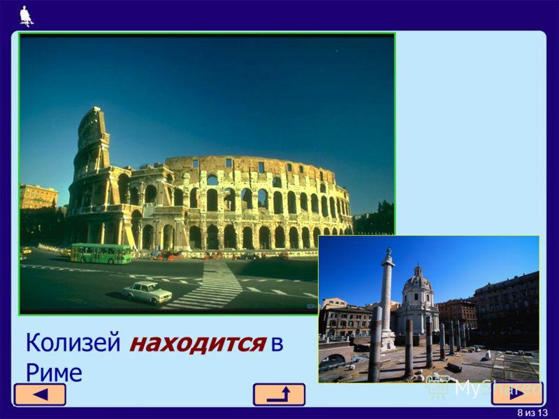 8 из 13 Колизей находится в Риме