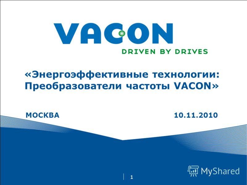 1 «Энергоэффективные технологии: Преобразователи частоты VACON» МОСКВА10.11.2010