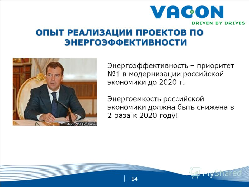 14 ОПЫТ РЕАЛИЗАЦИИ ПРОЕКТОВ ПО ЭНЕРГОЭФФЕКТИВНОСТИ Энергоэффективность – приоритет 1 в модернизации российской экономики до 2020 г. Энергоемкость российской экономики должна быть снижена в 2 раза к 2020 году!
