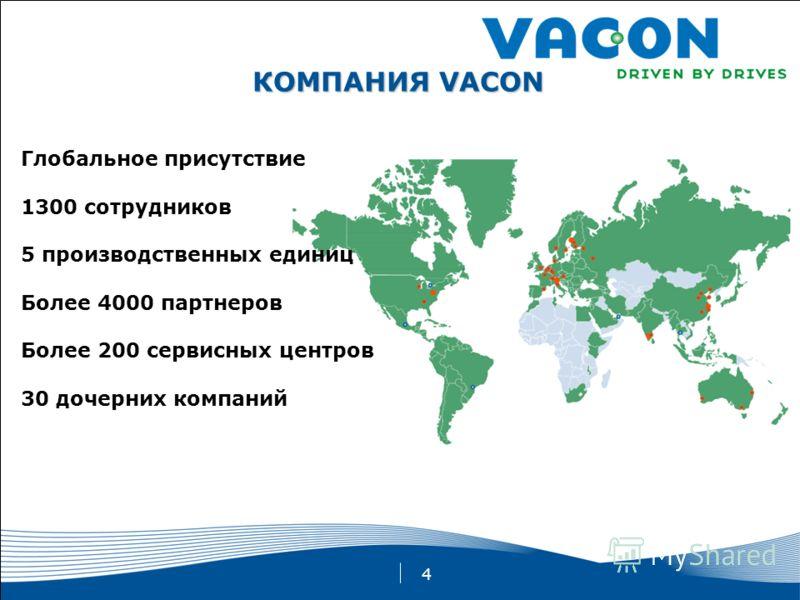 4 КОМПАНИЯ VACON Глобальное присутствие 1300 сотрудников 5 производственных единиц Более 4000 партнеров Более 200 сервисных центров 30 дочерних компаний