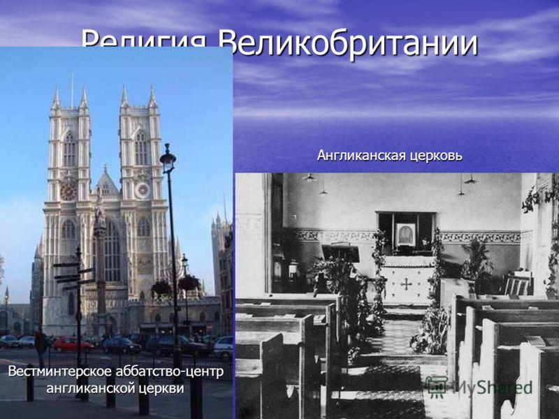 Религия Великобритании Вестминтерское аббатство-центр англиканской церкви Англиканская церковь