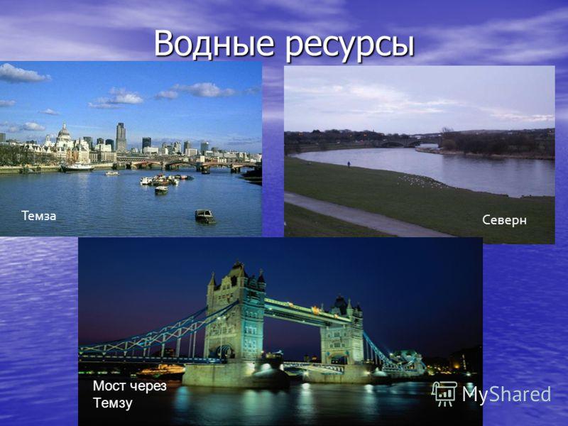 Водные ресурсы Темза Северн Мост через Темзу