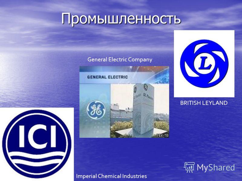 Промышленность Imperial Chemical Industries BRITISH LEYLAND General Electric Company