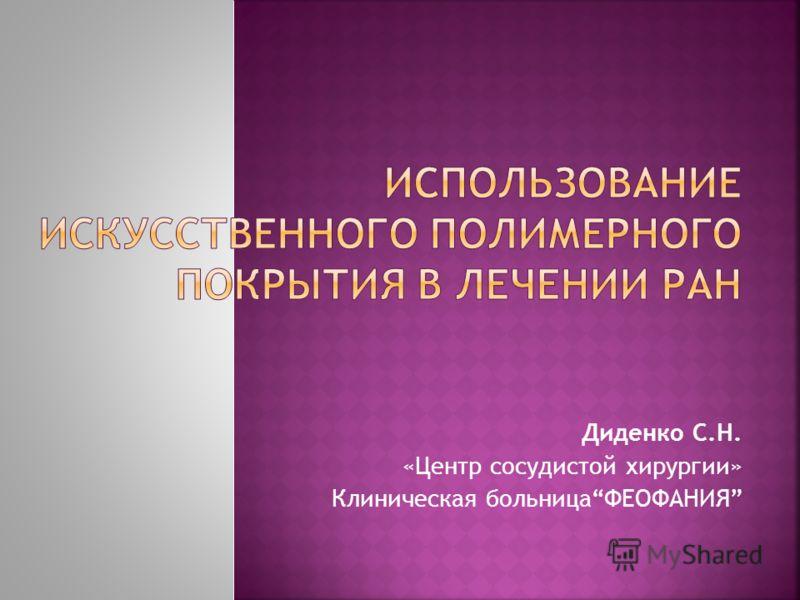 Диденко С.Н. «Центр сосудистой хирургии» Клиническая больницаФЕОФАНИЯ