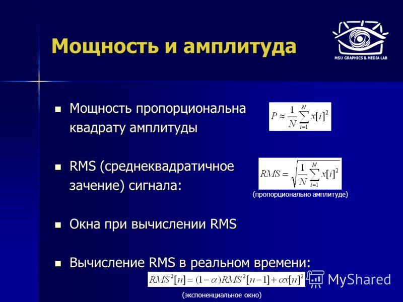 Мощность и амплитуда Мощность пропорциональна Мощность пропорциональна квадрату амплитуды RMS (среднеквадратичное RMS (среднеквадратичное зачение) сигнала: Окна при вычислении RMS Окна при вычислении RMS Вычисление RMS в реальном времени: Вычисление