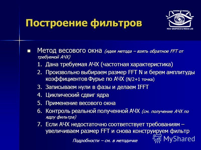 Построение фильтров Метод весового окна (идея метода – взять обратное FFT от требуемой АЧХ) Метод весового окна (идея метода – взять обратное FFT от требуемой АЧХ) 1.Дана требуемая АЧХ (частотная характеристика) 2.Произвольно выбираем размер FFT N и