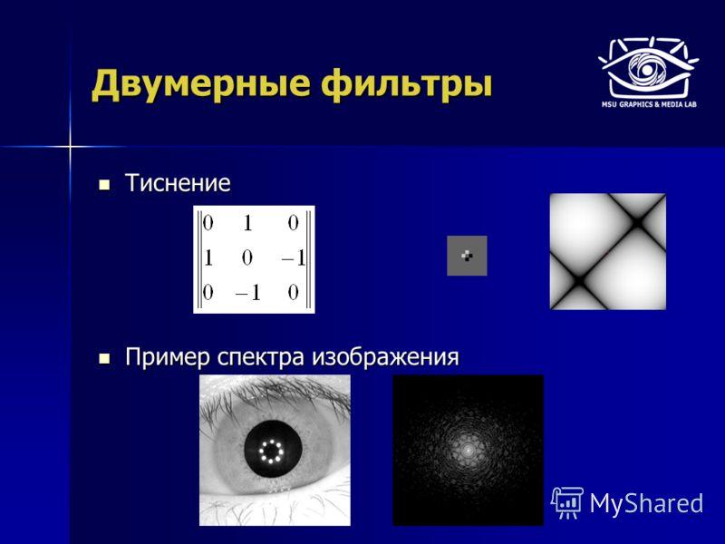Тиснение Тиснение Пример спектра изображения Пример спектра изображения Двумерные фильтры