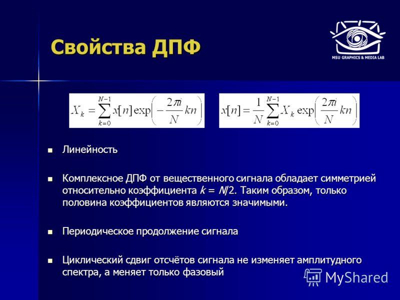 Свойства ДПФ Линейность Линейность Комплексное ДПФ от вещественного сигнала обладает симметрией относительно коэффициента k = N/2. Таким образом, только половина коэффициентов являются значимыми. Комплексное ДПФ от вещественного сигнала обладает симм