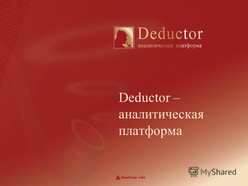 Deductor – аналитическая платформа