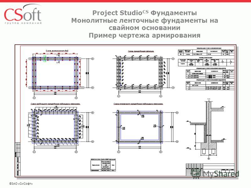 ©ЗАО «СиСофт» Project Studio CS Фундаменты Монолитные ленточные фундаменты на свайном основании Пример чертежа армирования