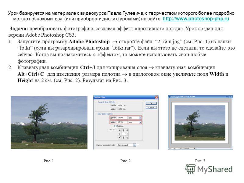 Урок базируется на материале с видеокурса Павла Гулевича, с творчеством которого более подробно можно познакомиться (или приобрести диски с уроками) на сайте http://www.photoshop-php.ruhttp://www.photoshop-php.ru Задача: преобразовать фотографию, соз