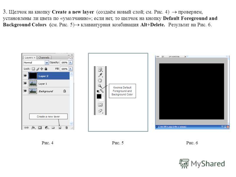 3. Щелчок на кнопку Create a new layer (создаём новый слой; см. Рис. 4) проверяем, установлены ли цвета по «умолчанию»; если нет, то щелчок на кнопку Default Foreground and Background Colors (см. Рис. 5) клавиатурная комбинация Alt+Delete. Результат