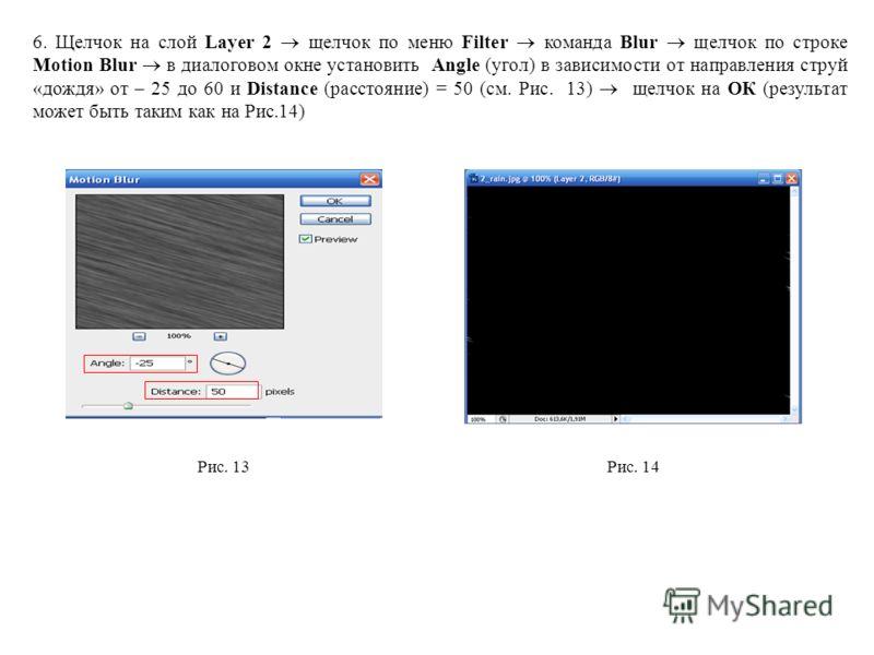 6. Щелчок на слой Layer 2 щелчок по меню Filter команда Blur щелчок по строке Motion Blur в диалоговом окне установить Angle (угол) в зависимости от направления струй «дождя» от – 25 до 60 и Distance (расстояние) = 50 (см. Рис. 13) щелчок на ОК (резу