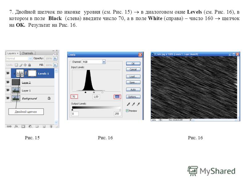 Рис. 15Рис. 16 7. Двойной щелчок по иконке уровня (см. Рис. 15) в диалоговом окне Levels (см. Рис. 16), в котором в поле Black (слева) введите число 70, а в поле White (справа) – число 160 щелчок на ОК. Результат на Рис. 16. Рис. 16