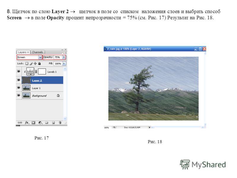 8. Щелчок по слою Layer 2 щелчок в поле со списком наложения слоев и выбрать способ Screen в поле Opacity процент непрозрачности = 75% (см. Рис. 17) Результат на Рис. 18. Рис. 17 Рис. 18