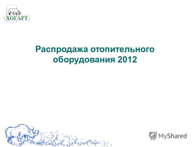 Распродажа отопительного оборудования 2012