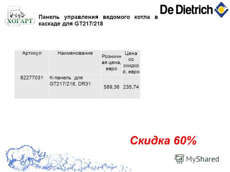 Панель управления ведомого котла в каскаде для GT217/218 Скидка 60% АртикулНаименование Розничн ая цена, евро Цена со скидко й, евро 82277031K-панель для GT217/218, DR31 589,36235,74